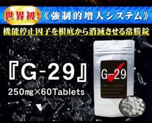 G-29増大サプリ