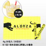 アロンザ (ALONZA)活力・精力ケアができるエナジードリンク!